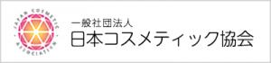 一般社団法人|日本コスメティック協会
