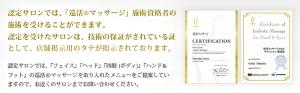 認定サロンでは、「巡活マッサージ®」施術資格者の施術を受けることができます。認定を受けたサロンは、技術の保証がされている証として、店舗掲示用のタテが掲示されております。