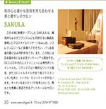 美と癒しのサロン『SAKURA』