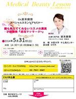 Dr.岩本麻奈スペシャルスキンケアセミナー