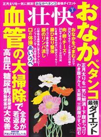 マキノ出版『壮快』3月号