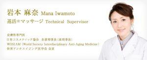 Profile 岩本麻奈プロフィール | 巡活®マッサージ医学監修 皮膚科専門医岩本麻奈先生よりご挨拶