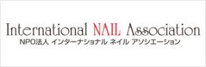 International NAIL Association|NPO法人インターナショナルネイルアソシエーション